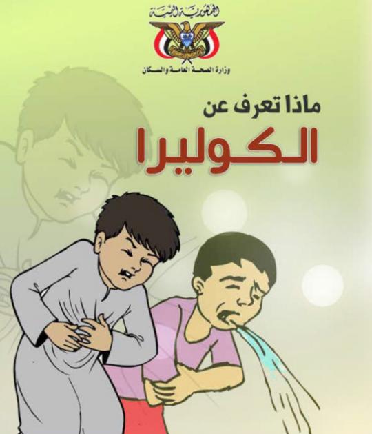 Image/UNICEF Yemen  Twitter (cropped)